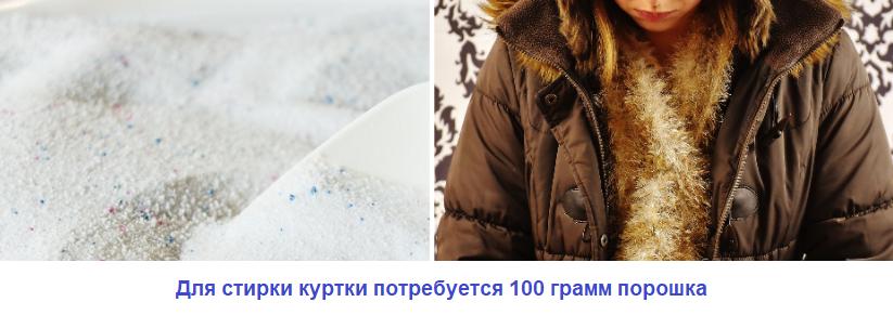 порция порошка на стирку куртки