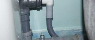 Как установить обратный клапан для стиральной машины