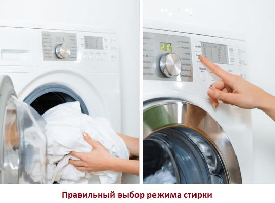 Выбор режима для стиральной машины автомат