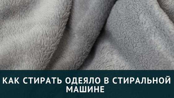способ стирки одеяла