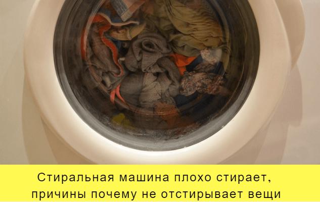 В чем причина, почему стиральная машина плохо стирает