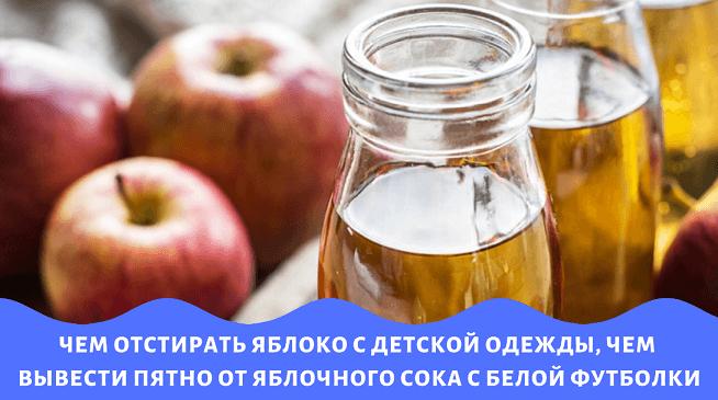 Чем отстирать яблоко с детской одежды, чем вывести пятно от яблочного сока с белой футболки