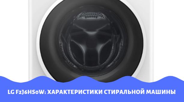 LG f2j6hs0w: характеристики мощной стиральной машины