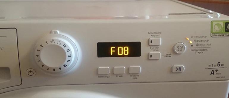 Стиральная машина индезит ошибка f 08