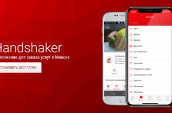 Приложение Handshaker